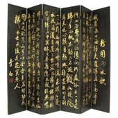 Wayborn Hand Painted Chinese Writing Room Divider in Black/Gold