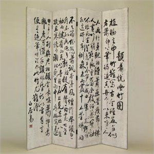Hand Painted Chinese Writing Room Divider in Beige and Black